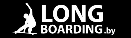 Ресурс о лонгбординге и мероприятиях в Беларуси