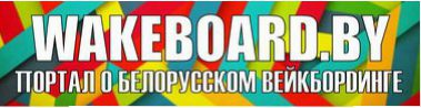 Вейкбординг в Беларуси